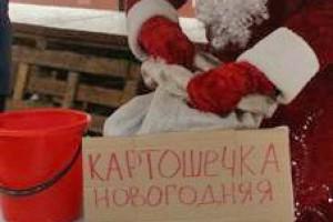 Как Дед Мороз на подарки зарабатывал