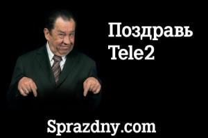 Выиграй Интернет-планшет от Tele2 в конкурсе графических поздравлений!