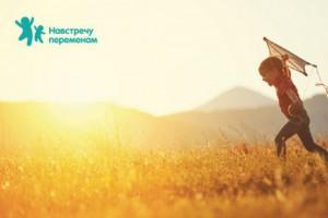 Tele2 и фонд «Навстречу переменам» ищут социальных предпринимателей