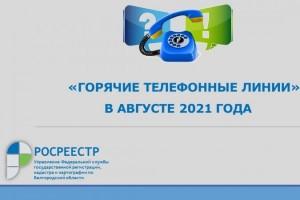 Управление Росреестра по Белгородской области проводит цикл «горячих линий» в августе 2021 года