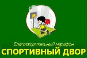 Благотворительный марафон «Спортивный двор»