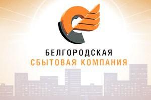 Уважаемые жители Старооскольского городского округа!