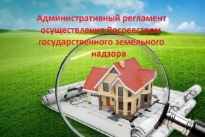 Новый Административный регламент осуществления Росреестром государственного земельного надзора