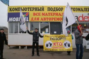Акция протеста против повышения цен на бензин