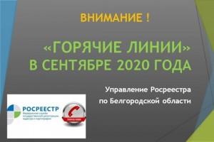 Управление Росреестра по Белгородской области проводит цикл «горячих линий» в сентябре 2020 г.