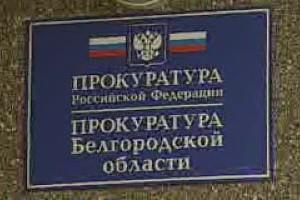 Жительница Губкина осуждена за дачу взятки сотруднику полиции