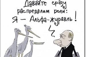 Клин Путина