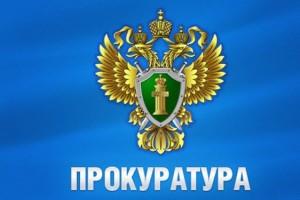 Городской прокуратурой выявлены нарушения законодательства о противодействии коррупции