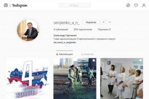 У Александра Сергиенко заработал аккаунт в «Инстаграме»