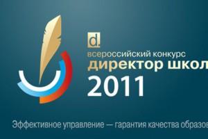Директор школы №19 Старого Оскола стала победителем в номинации «Любимый директор» всероссийского ко