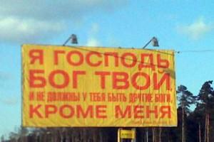 О Богоугодной рекламе на билбордах