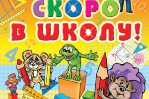 Благотворительная акция «СКОРО В ШКОЛУ», приуроченная к 1 сентября.
