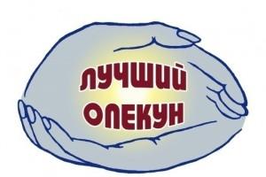 КОНКУРС «Лучший опекун (попечитель)»