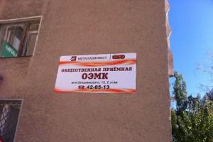 График работы общественных приёмных ОЭМК в Старом Осколе