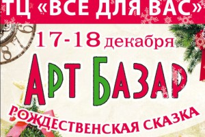 Арт-базар - Рождественская сказка