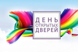 """Роспотребнадзор проводит """"День открытых дверей для предпринимателей"""""""