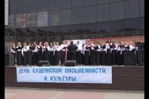 День славянской письменности и культуры отметили в Старом Осколе