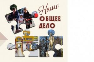 В рамках областного проекта «Наше общее дело» запланированы строительство и ремонт