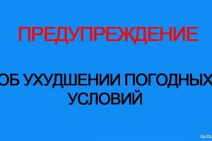 На территории Белгородской области ожидается ухудшение погодных условий