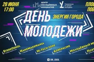 В День молодежи России