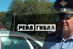 Расписание рейдовых мероприятий ГИБДД Белгородской области