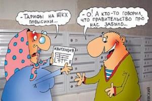 Новогодние тарифы для Белгородской области.