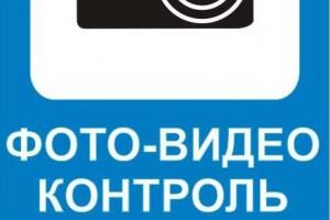 В ПДД появится новый знак, предупреждающий об установке камер фото-видеофиксации нарушений