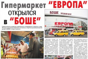 Гипермаркет «Европа» открылся в «БОШЕ»