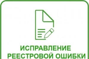 Белгородский Росреестр разъясняет порядок исправления реестровой ошибки