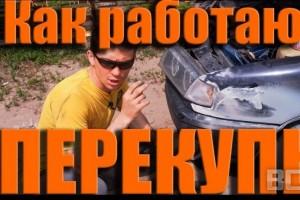 Продажа авто: перекупы и манипуляции
