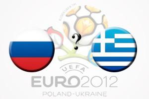 Россия - Греция. Прогноз на матч.