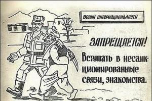 Глава округа Александр Сергиенко встретился с воинами-интернационалистами