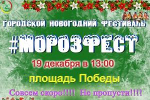 Городской новогодний фестиваль #МорозFEST