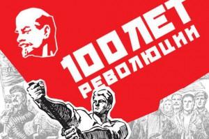 К 100-летию Октябрьской революции готовится Старооскольский краеведческий музей