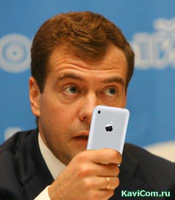 http://www.kavicom.ru/uploads/sub/43355401_Medvedev-iPhone.jpg