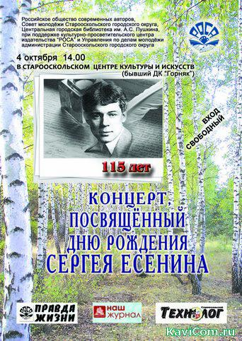 http://www.kavicom.ru/uploads/sub/b8b8d178_Esenin.jpg