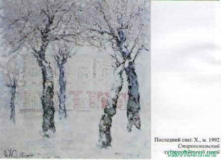 http://www.kavicom.ru/uploads/sub/c3154056_Poslednii_sneg.jpg