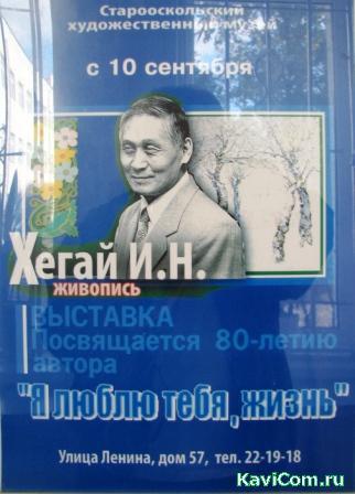 http://www.kavicom.ru/uploads/sub/eccea41f_HEGAI_VYSTAVKA_10.09.2010_183.jpg