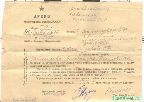 http://www.kavicom.ru/uploads/sub/fe8578d9_9Otvet_iz_arhiva_MO_SSSR.jpg
